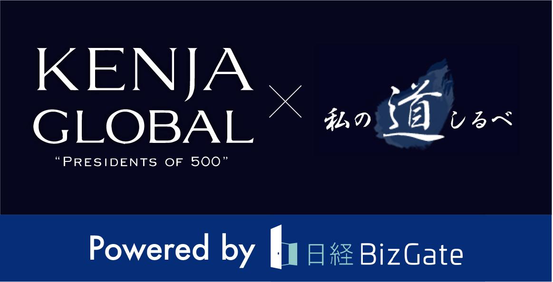 KENJA GLOBAL(賢者グローバル) 日本駐車場メンテナンス株式会社 兼光和人