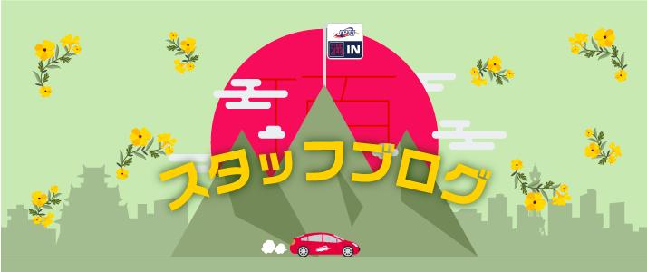 日本駐車場メンテナンス スタッフブログ