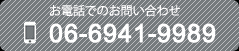 06-6941-9989