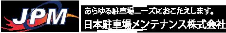 日本駐車場メンテナンス株式会社