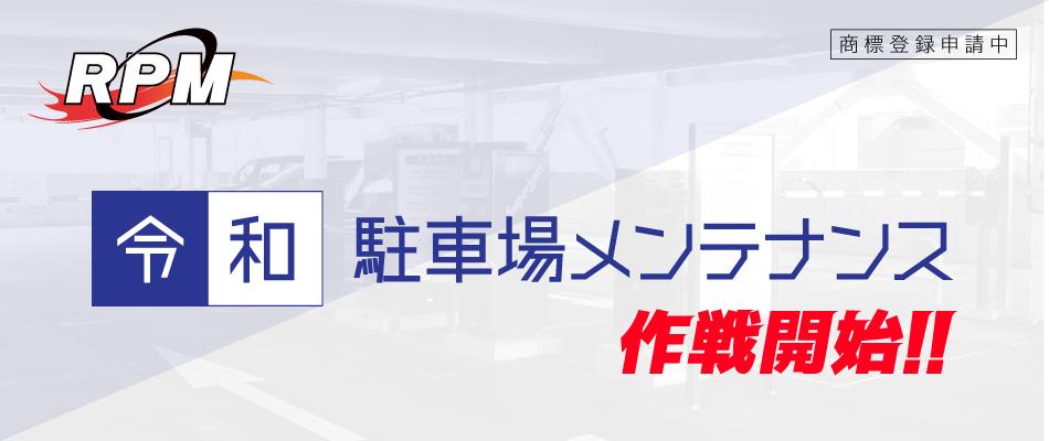 RPM 令和駐車場メンテナンス作戦開始!!