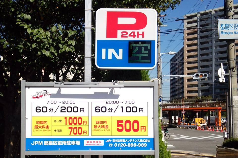 JPM都島区役所駐車場