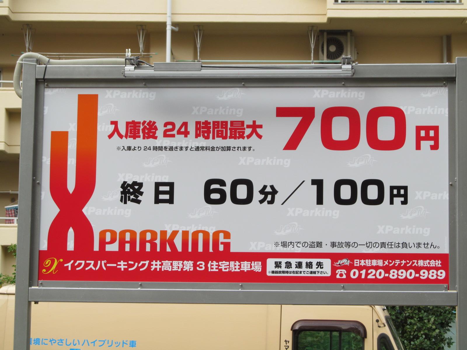 イクスパーキング井高野住宅第3駐車場