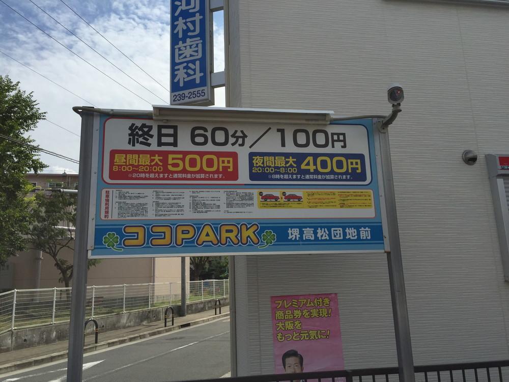 ココPARK堺高松団地前駐車場