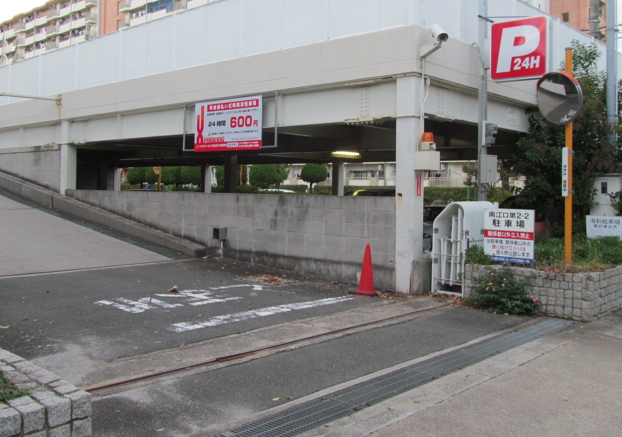イクスパーキング南江口第2住宅駐車場