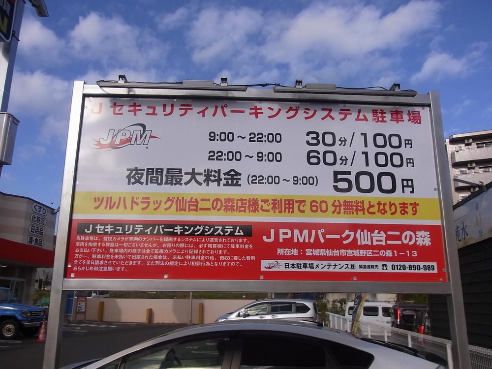 JPMパーク仙台二の森