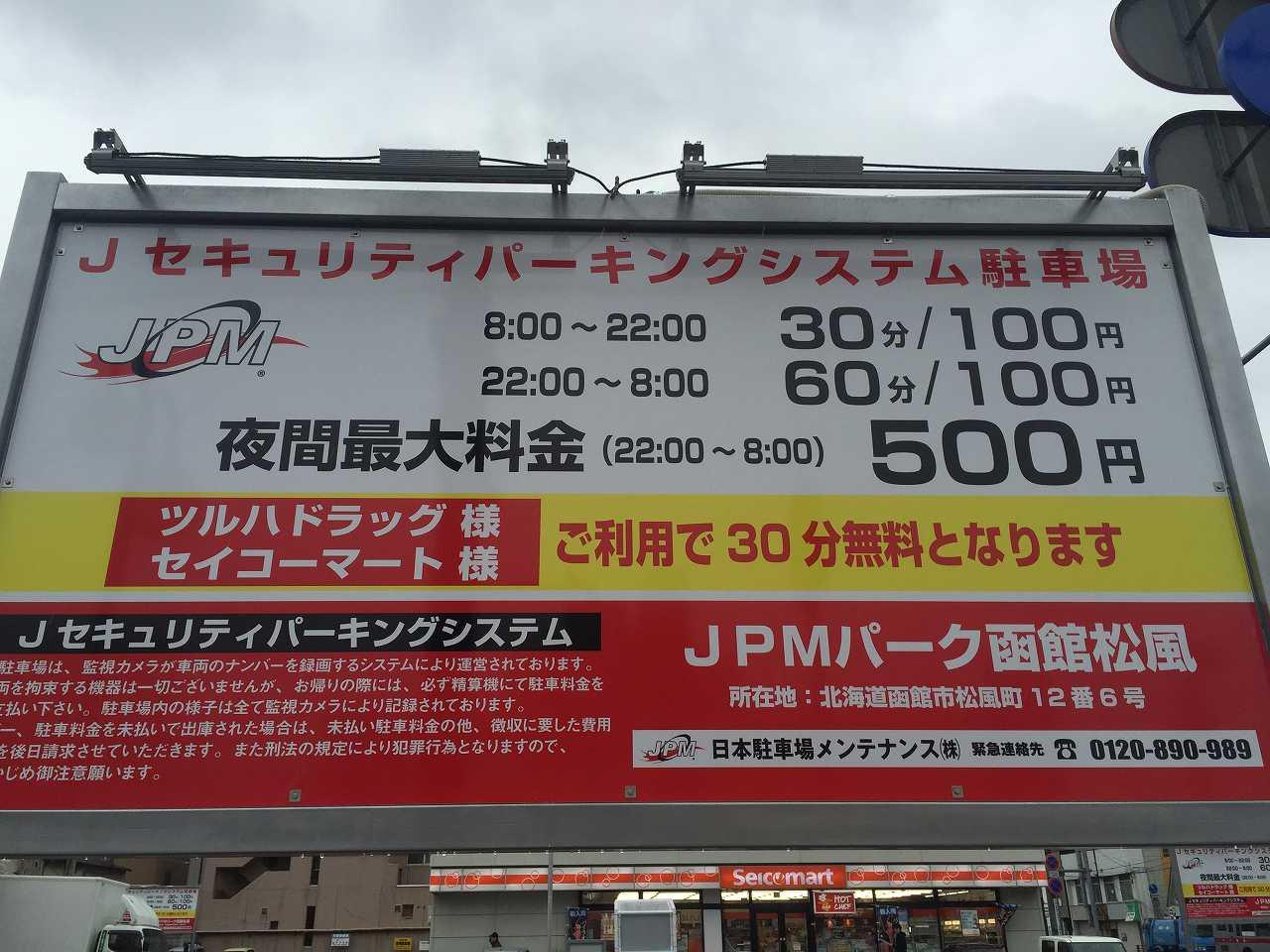 JPMパーク函館松風