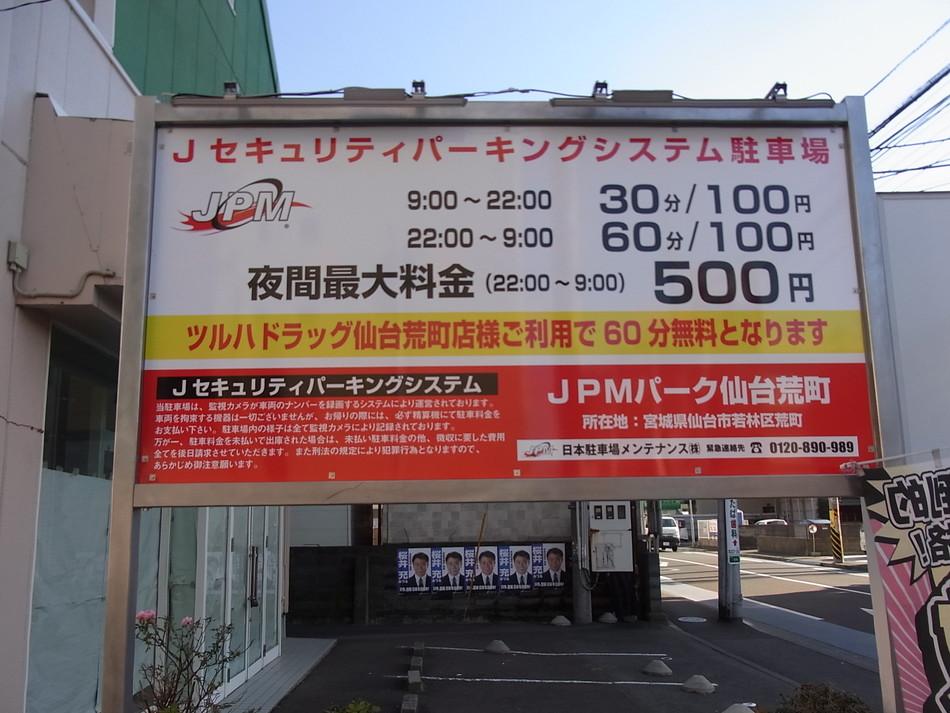JPMパーク仙台荒町店