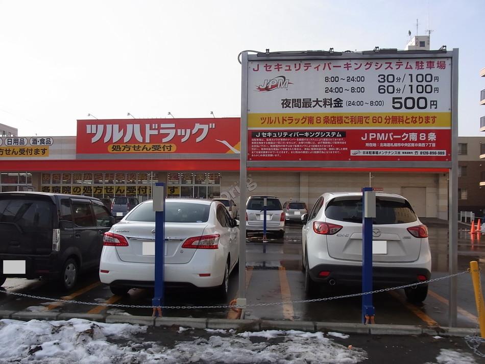 JPMパーク南8条店