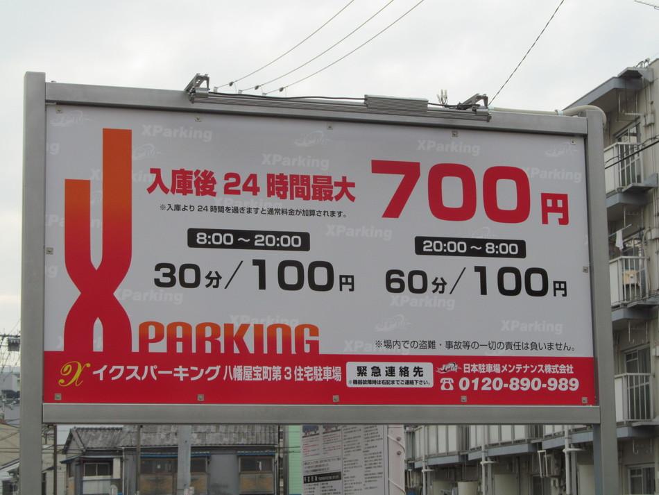 イクスパーキング八幡屋宝町第3住宅駐車場
