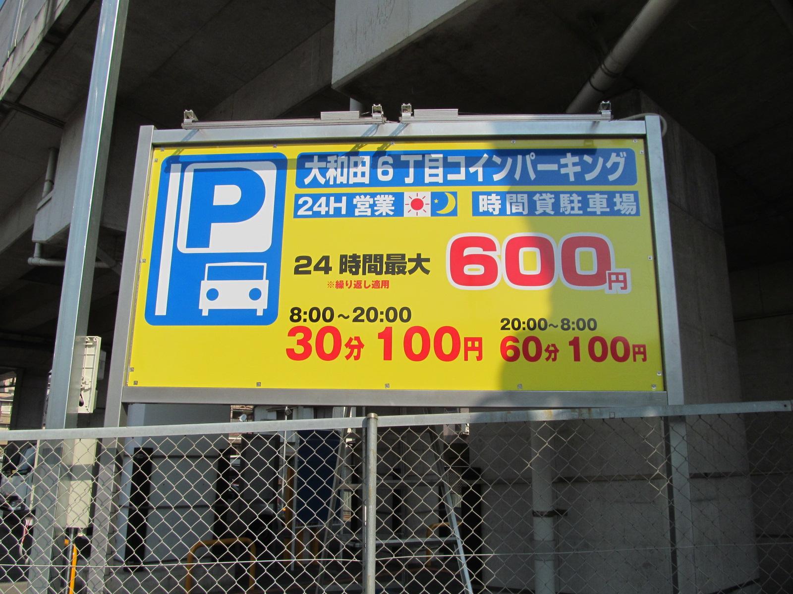 大和田6丁目コインパーキング