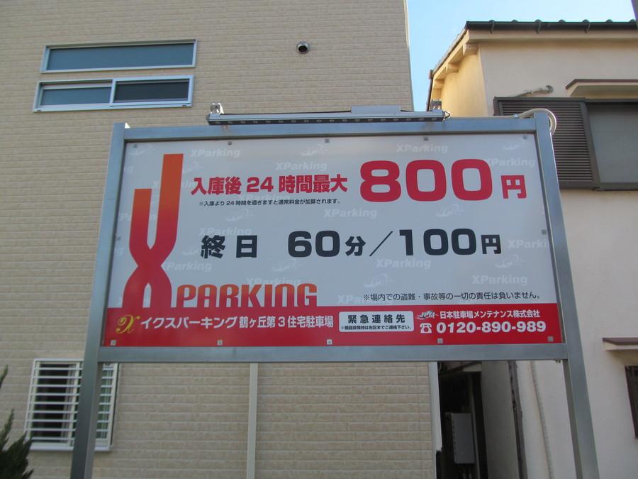イクスパーキング鶴ヶ丘第3住宅駐車場