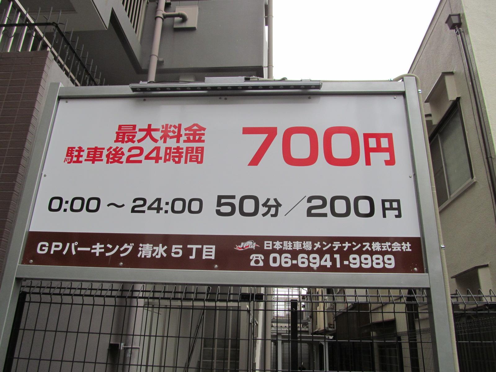 GPパーキング清水5丁目