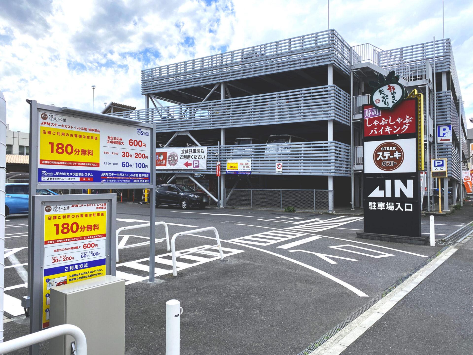 2021年2月度 コインパーキング駐車場 19件 OPEN致しました!