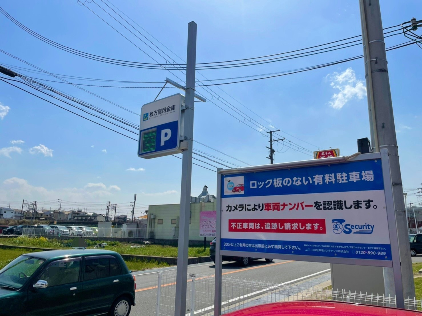 2021年3月度 コインパーキング駐車場 33件 OPEN致しました!
