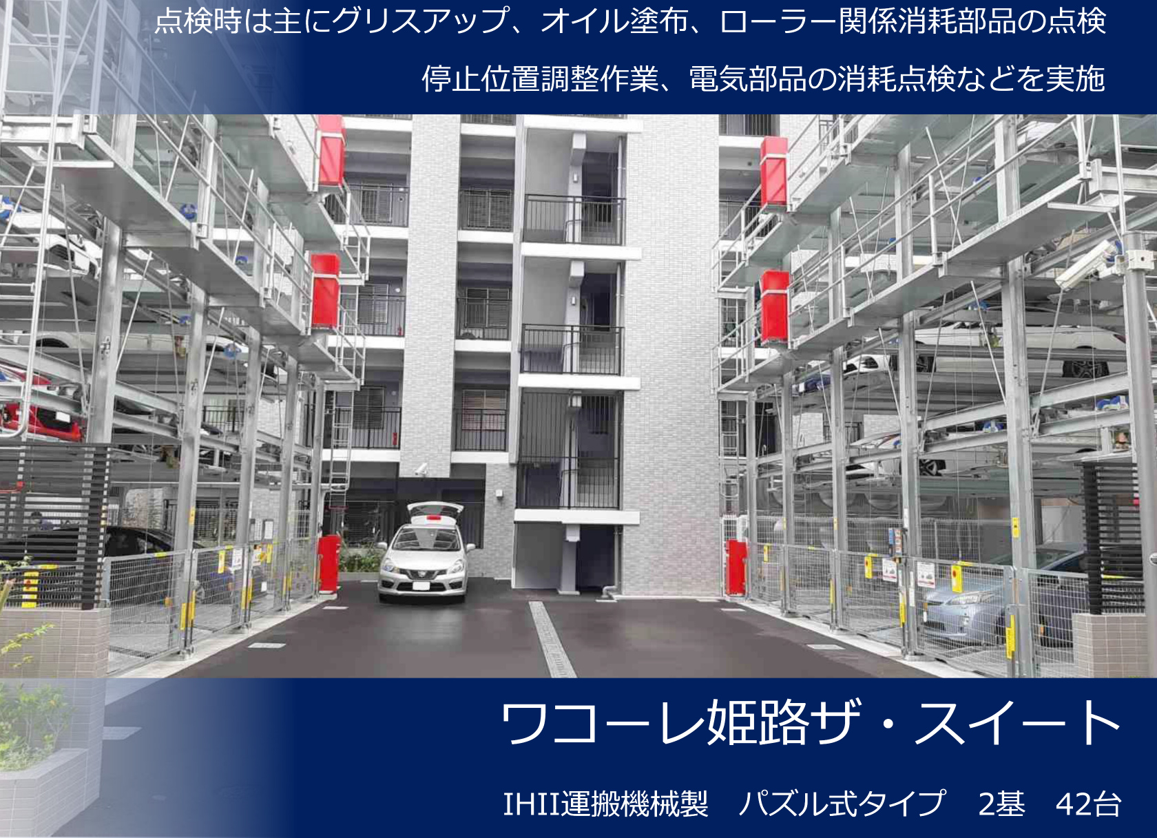 2021年6月度 関西13件・関東14件 機械式・立体式駐車場メンテナンス受託を頂きました!